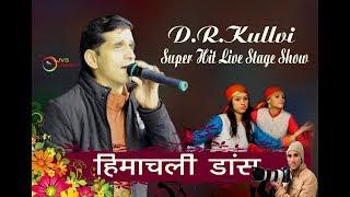 DAVE RAM KULLVI SUPERHIT LIVE SHOW II BEUTYFULL PAHARI DANCE II