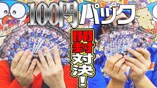 【デュエ速】宇宙最速開封対決!「100%新世界!超GRパック100」を剥いてみた!!【デュエルマスターズ】