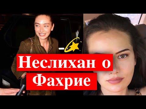 Неслихан Атагюль о Фахрие Эвджен