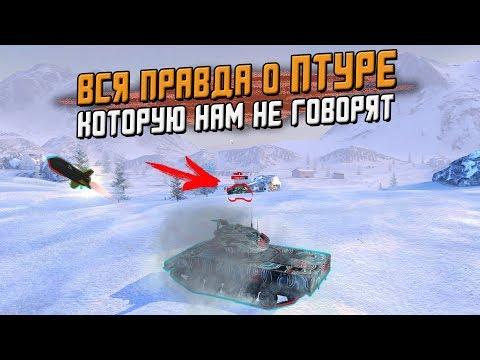 """Вся правда о ПТУРЕ и его """"старые"""" фишки / Wot Blitz"""