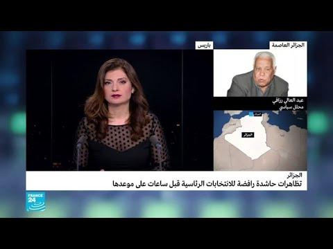 الشرطة الجزائرية تستخدم العنف لتفريق المتظاهرين الرافضين للانتخابات الرئاسية  - 15:00-2019 / 12 / 12
