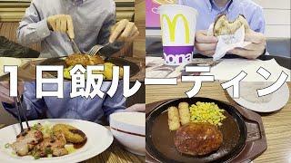 新卒2年目社会人の1日の食事【マック→ガスト→ガスト編】