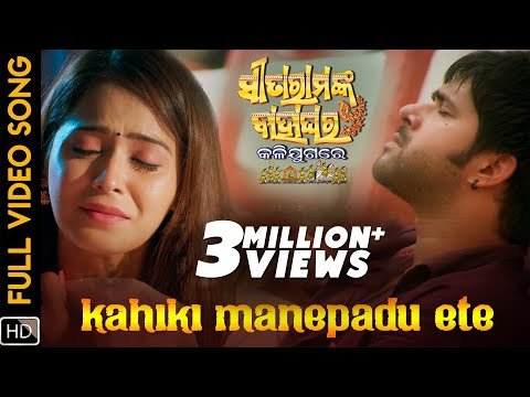 Kahiki Manepadu Ete   Full Video Song   SitaRamanka Bahaghara Kali Jugare   HD  Sabyasachi   Manesha
