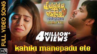 Kahiki Manepadu Ete | Full Video Song | SitaRamanka Bahaghara Kali Jugare | Sabyasachi | Manesha
