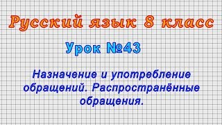 Русский язык 8 класс (Урок№43 - Назначение и употребление обращений. Распространённые обращения.)