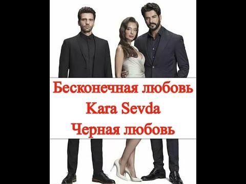 1 Бесконечная любовь 1 Серия | Черная любовь | Kara Sevda Турецкий сериал