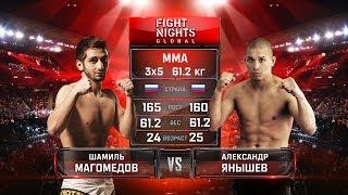 Шамиль Магомедов vs. Александр Янышев / Shamil Magomedov vs. Alexander Yanishev