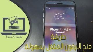 تم إيقاف iPhone الاتصال بـ itunes thumbnail
