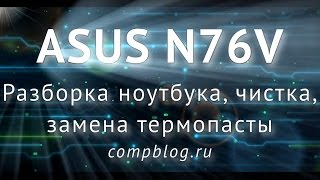 видео Купить аккумулятор для ноутбука ASUS N46, N56, N76 серий