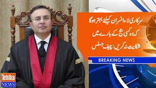 Gambar cover LHC Justice Sayyed Ali Akbar Naqvi kay mutaliq complain ka mamla