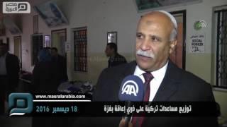 مصر العربية | توزيع مساعدات تركية على ذوي إعاقة بغزة