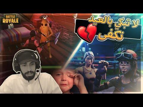 تكفه لا تبكي بيوم العيد :( ..!! Fortnite