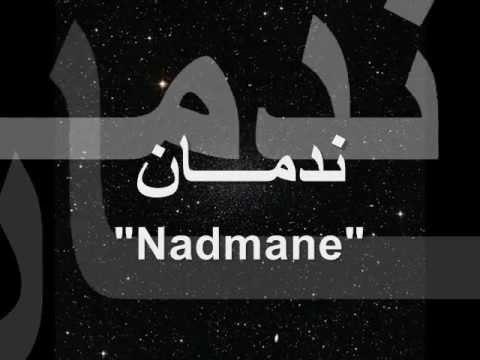 Nawfel EL MAJDOUB, Nadmane (music) - Yamaha PSR OR 700 -