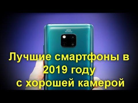 Лучшие смартфоны для видеосъемки