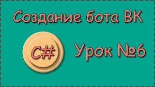 C#   Урок №6   Бот для страницы ВК   Создаем класс обработки сообщений