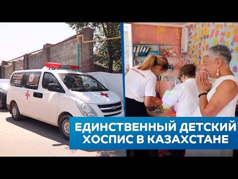 """""""У государства нет денег на смерть"""": как живет единственный детский хоспис в Казахстане"""