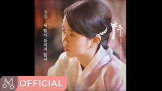 Youtube: Don't you hear my heart? / Kim So Hyun