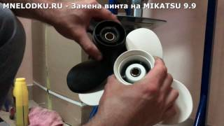 Заміна гвинта з 9 на 11 крок. Човновий мотор MIKATSU 9.9
