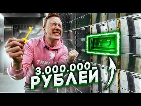 ОТКРОЙ правильную БАНКОВСКУЮ ЯЧЕЙКУ, чтобы РАЗБОГАТЕТЬ по НАСТОЯЩЕМУ челлендж!!! | Герасев