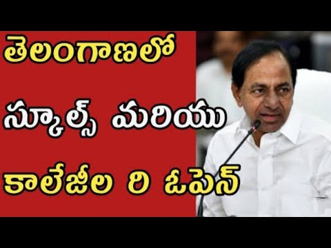 Ts Schools, Colleges Reopen Date 2021 || Ts School Reopening Date 2021 || Ts Schools Latest News||