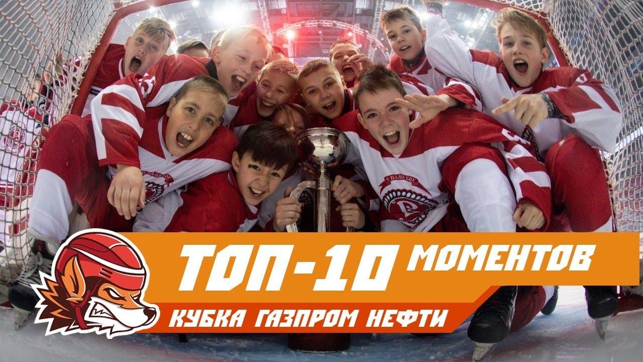 Будущие звёзды хоккея: топ-10 моментов «Кубка Газпром нефти» 2019