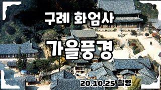 구례화엄사의 가을풍경- 20.10.25 촬영