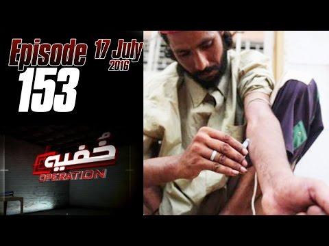 Manshiyat Ek Lanat - Khufia Operation - 17 July 2016