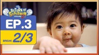 the return of superman thailand season 2 episode 3 18 พฤศจ กายน 2560 2 3
