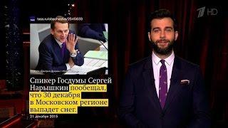Вечерний Ургант. Новости от Ивана - 30 декабря в регионе выпадет снег.  (22.12.2015)