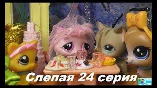 LPS: Слепая 24 серия