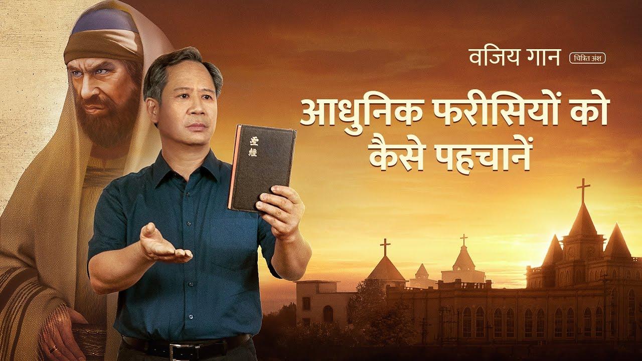 """Hindi Christian Movie """"विजय गान"""" अंश 2 : आधुनिक फरीसियों को कैसे पहचानें"""