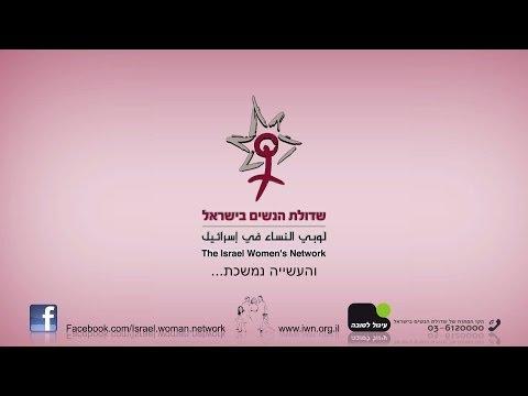 שדולת הנשים בישראל - 30 שנות עשייה פמיניסטית