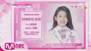 PRODUCE48 [48스페셜] AKB48 - 타케우치 미유 l 당신의 소녀에게 투표하세요 180810 EP.9