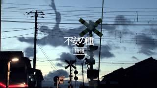 『不安の種』 2013年7月20日よりシネクイント、テアトル梅田 他全国順次...