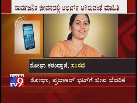 BJP Leader Shobha Karandlaje Reacts To Death Threat