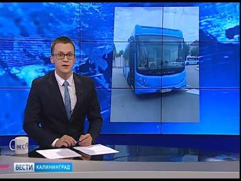 В Калининграде протестируют электробус