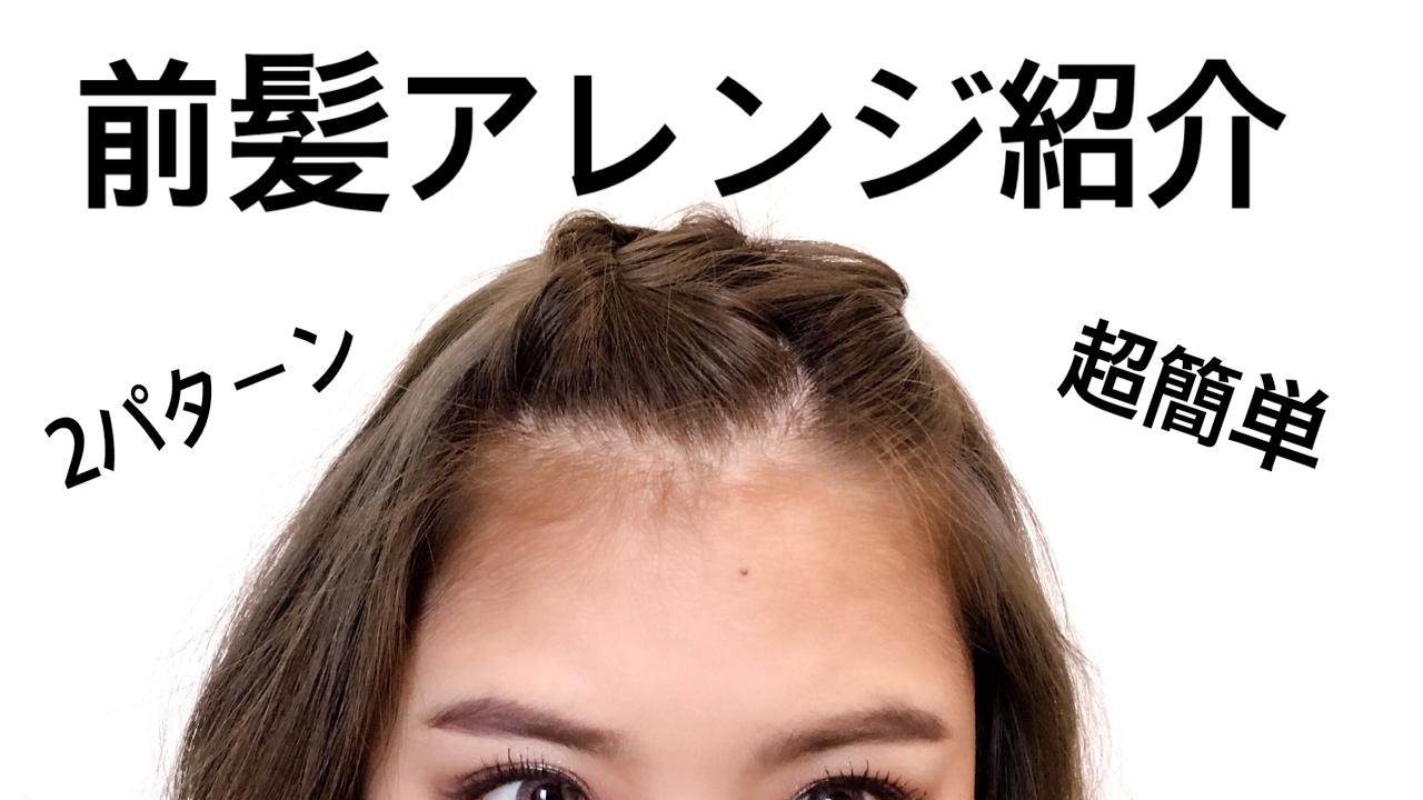 前髪 簡単
