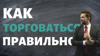 кАК ПРАВИЛЬНО ТОРГОВАТЬСЯ  Грамотный торг  Переговоры  Дмитрий Горюшкин