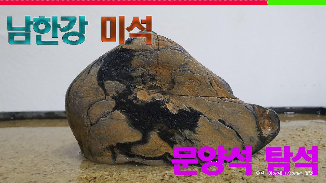 수석의 미~ 남한강 미석. 문양석 탐석