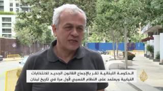الحكومة اللبنانية تقر بالإجماع القانون الجديد للانتخابات النيابية