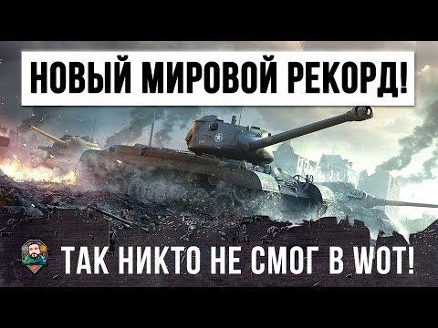 НОВЫЙ МИРОВОЙ РЕКОРД! НИКТО НЕ СМОГ ПОВТОРИТЬ ЭТО В WORLD OF TANKS!!!