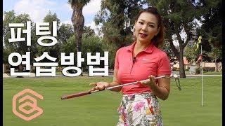 색다른 퍼팅 연습방법   명품스윙 에이미 조
