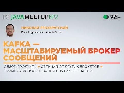 Николай Рекубратский — KAFKA - масштабируемый брокер сообщений
