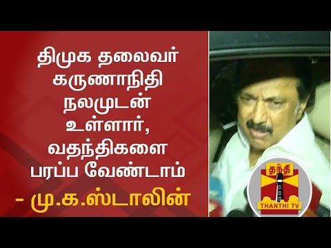 Breaking : DMK Leader Karunanidhi is Fine, dont spread rumours - MK Stalin   Thanthi TV