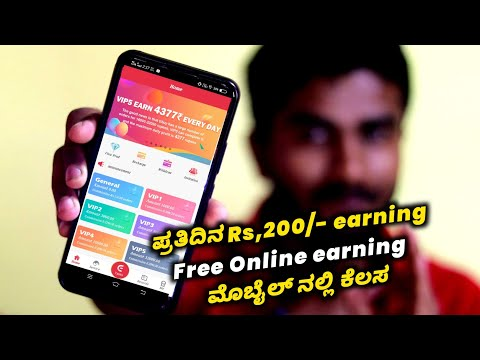 Free Online earning app kannada 2021/Daily Rs,200/- Without investment kannada money earning app