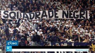 هل باتت الهتافات العنصرية جزءا من ملاعب كرة القدم الإيطالية؟!