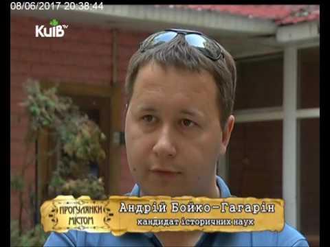 Телеканал Київ: 08.06.17 Прогулянки містом