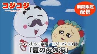 TVアニメ「コジコジ」より厳選されたエピソードを配信致します。「夏の夜の海」です。 【あらすじ】 コジコジと次郎、コロ助、正月君がどうやって暑い夏を過ごすか話し合う。