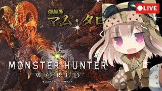 [MHW]まむ太郎をみんなで狩りたろう✨🎒[マムタロト討伐] thumbnail