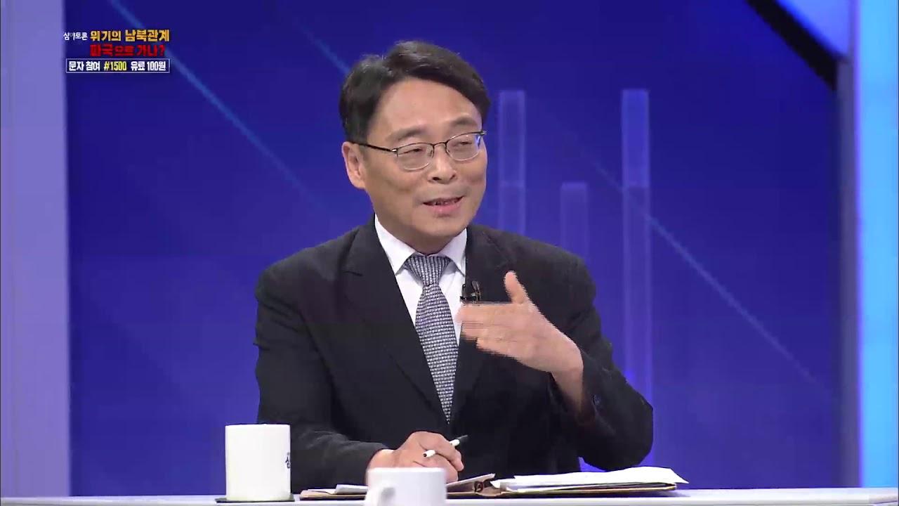 [풀영상] 생방송 심야토론 0620 - 위기의 남북관계, 파국으로 가나?